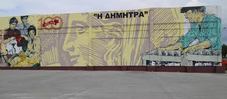 «Η ΔΗΜΗΤΡΑ» δημόσια τοιχογραφία Οινοποιητικού Συνεταιρισμού ΝέαςΑγχιάλου