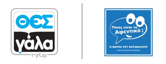 Ο ΘΕΣγάλα στηρίζει την πρωτοβουλία «Ποιος είναι το αφεντικό; – Η Mάρκα τουKαταναλωτή»