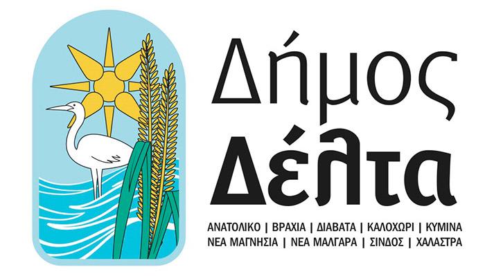 Ο Δήμος Δέλτα είναι το νέο συνδρομητικό μέλος του Οργανισμού ΤουρισμούΘεσσαλονίκης