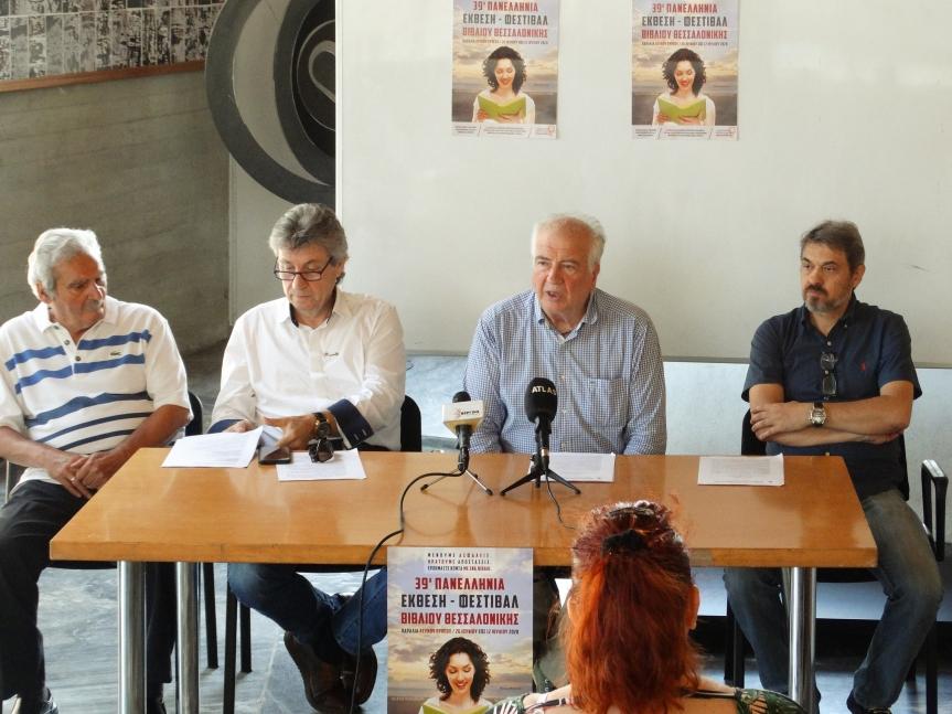 Ανοίγει τις πύλες του Παρασκευή 26 Ιουνίου το 39ο Πανελλήνιο Φεστιβάλ Βιβλίου Θεσσαλονίκης στην  παραλία ΛευκούΠύργου