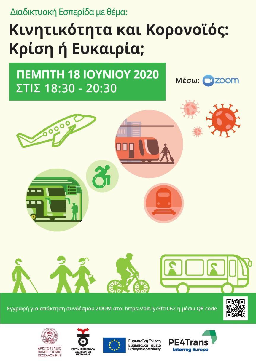 «Κινητικότητα και Κορονοϊός: Κρίση ή Ευκαιρία;» Διαδικτυακή εκδήλωση από την Ερευνητική Ομάδα Συστημάτων Μεταφοράς τουΑΠΘ