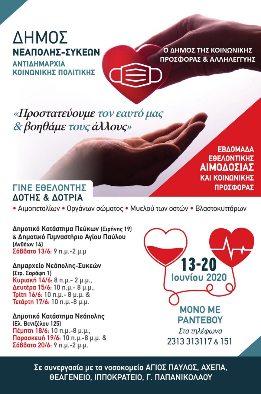 Εβδομάδα Εθελοντικής Αιμοδοσίας και Κοινωνικής Προσφοράς στο δήμοΝεάπολης-Συκεών