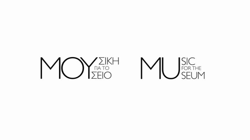 ΚΟΘ: Το πρωτοποριακό πρόγραμμα 'Μουσική για τοΜουσείο'