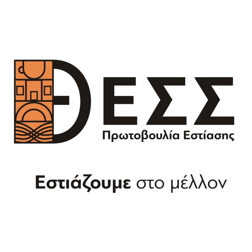 Η «Πρωτοβουλία Εστίασης Θεσσαλονίκης» για το «φρένο» των τραπεζών στην χρηματοδότηση των μικρομεσαίωνεπιχειρήσεων