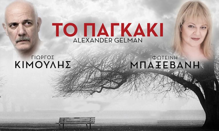 """ΠΡΟΓΡΑΜΜΑ ΠΕΡΙΟΔΕΙΑΣ για """" Το Παγκάκι """" του Alexander Gelman με τον Γιώργο Κιμούλη και την Φωτεινή Μπαξεβάνη Καλοκαίρι2020"""