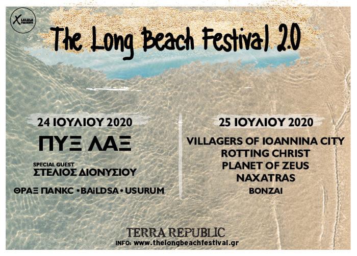 The Long Beach Festival 2.0 Το τελικό lineup για τις 2 ημέρες 24 και 25 Ιουλίου, TerraRepublic