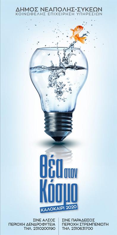 Από τη Δευτέρα 22 Ιουνίου ανοίγει η αυλαία για τους Θερινούς Κινηματογράφους του δήμουΝεάπολης-Συκεών