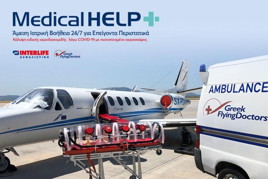 """MEDICAL Help"": Νέο Πρόγραμμα Ιατρικής Βοήθειας από τηνINTERLIFE"
