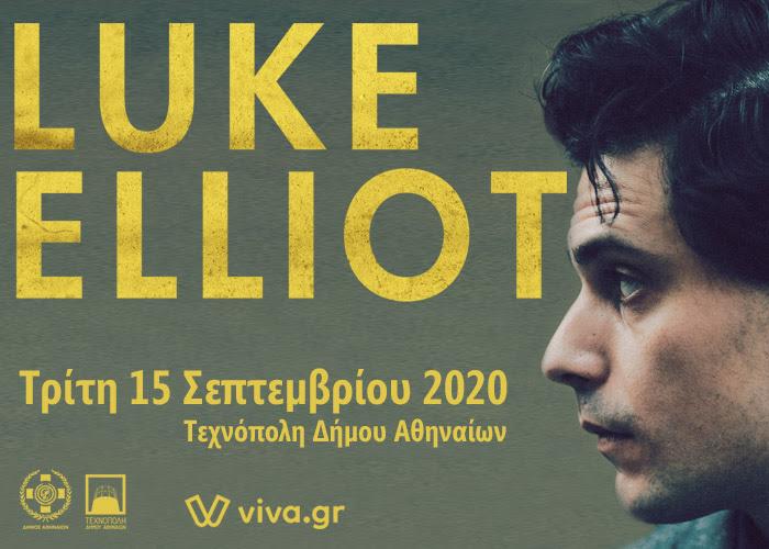 Luke Elliot, ο άνεμος τον φέρνει στην Τεχνόπολη στις 15Σεπτεμβρίου