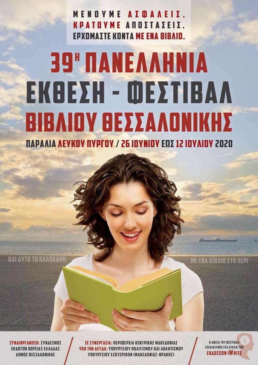 39η Πανελλήνια Έκθεση – Φεστιβάλ ΒιβλίουΘεσσαλονίκης