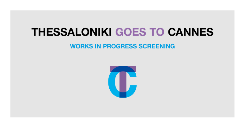 Τα 5 Works In Progress Που Συμμετέχουν Στο Online «Thessaloniki Goes To Cannes»