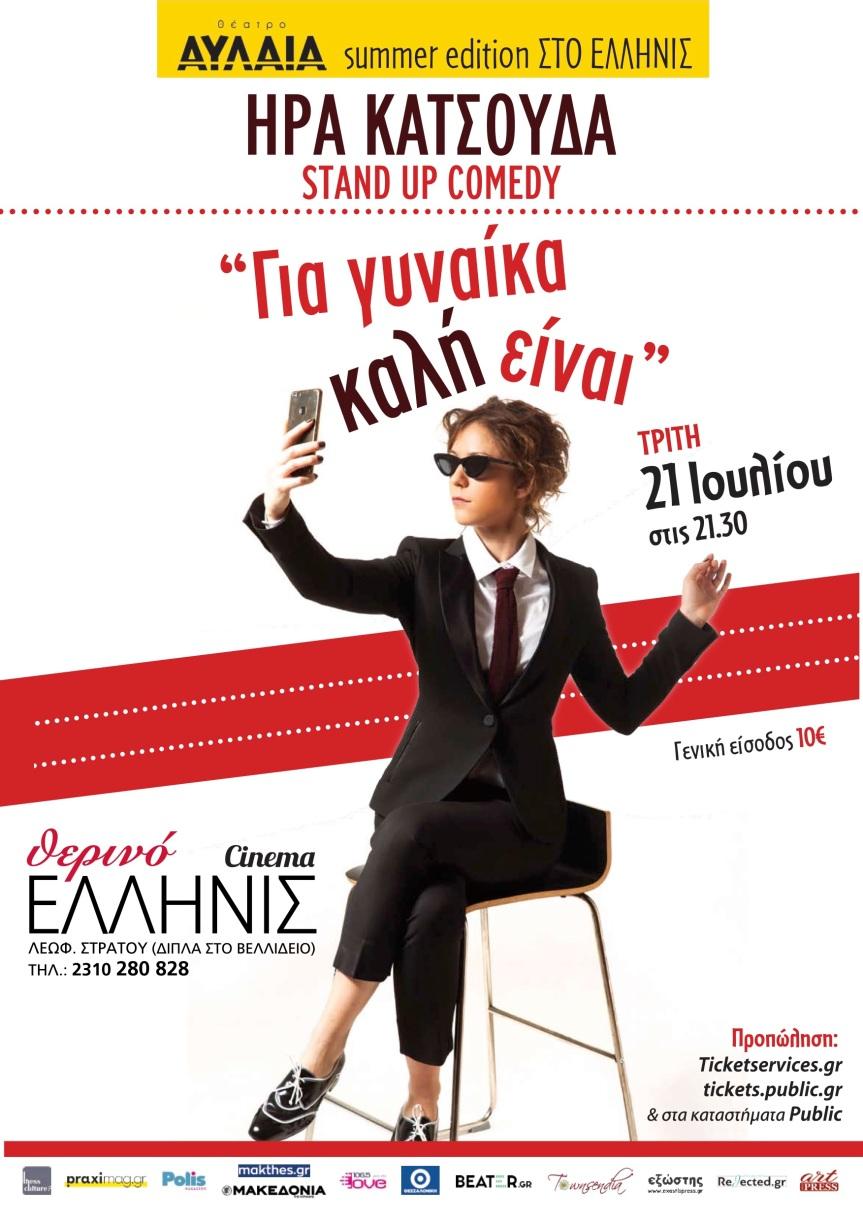 ΑΥΛΑΙΑ summer edition ΣΤΟ ΕΛΛΗΝΙΣ  Ήρα Κατσούδα-«Για γυναίκα, καλήείναι»