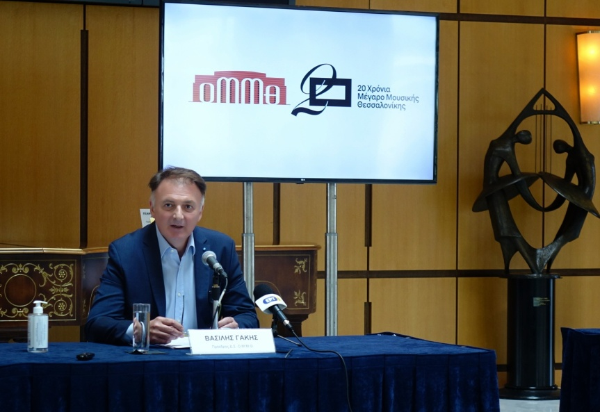 Συνέντευξη Τύπου έδωσε ο πρόεδρος του ΟΜΜΘ Βασίλης Γάκης το μεσημέρι της Δευτέρας 13 Ιουλίου2020