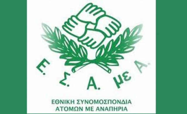 Nα δοθούν ειδικές άδειες ευπαθών ομάδων λόγω κορωνοϊού ζητά η Εθνική Συνομοσπονδία Ατόμων μεΑναπηρία