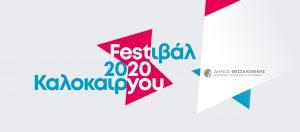 Ξεκινά για πρώτη χρονιά το Φεστιβάλ ΚαλοκαιριούΘεσσαλονίκης